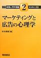 マーケティングと広告の心理学 朝倉実践心理学講座2