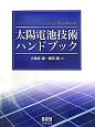 太陽電池技術ハンドブック CDーROM付