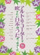 アルト・リコーダーで吹きたい日本のうたあつめました。 メロディー入り伴奏CD付
