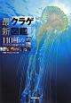 最新・クラゲ図鑑 110種のクラゲの不思議な生態
