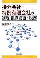 持分会社・特例有限会社の制度・組織変更と税務