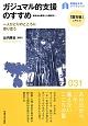 ガジュマル的支援のすすめ 東日本大震災と人間科学1 「震災後」に考える31 一人ひとりのこころに寄り添う
