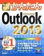 今すぐ使える かんたん Outlook 2013 Windows8&7対応