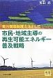 市民・地域主導の再生可能エネルギー普及戦略 希望シリーズ 電力買取制度を活かして