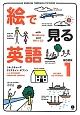 絵で見る英語 CD-ROM付き (1)
