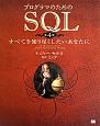 プログラマのための SQL<第4版> すべてを知り尽くしたいあなたに