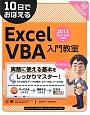 10日でおぼえる Excel VBA入門教室 2013/2010/2007/2003 対応
