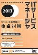 ITサービスマネージャ 「専門知識+午後問題」の重点対策 2013 解法テクニック満載!解法力を確実にマスター!!