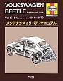 VOLKSWAGEN BEETLE & KARMANN GHIA 1954~1979 メンテナンス&リペアマニュアル<ヘインズ日本語版>