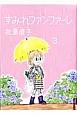 すみれファンファーレ (3)