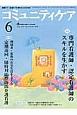 コミュニティケア 15-6 2013.6 特集:専門看護師・認定看護師のスキルを生かす/定期巡回・随時対応型訪問介護看護 地域ケア・在宅ケアに携わる人のための
