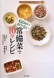 100歳までボケない 常備菜で10分レシピ
