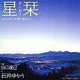 星栞-ほしおり- 2013年下半期の星占い