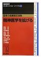 精神医学を拡げる 日本の名著論文選集 精神医学エッセンシャル・コーパス3
