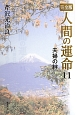 人間の運命<完全版> 夫婦の絆 (11)