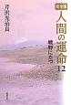 人間の運命<完全版> 戦野にたつ (12)