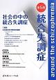 統合失調症 社会の中の統合失調症 (5)