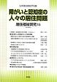 居住福祉研究 障がいと認知症の人々の居住問題 (15)