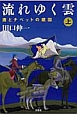 流れゆく雲(上) 唐とチベットの建国