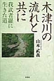 木津川の流れと共に 我武者羅に生きた道