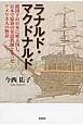 ラナルド・マクドナルド 鎖国下の日本に密入国し、日本で最初の英語教師となっ