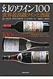 幻のワイン100 世界最高級ワインと酒蔵