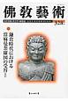 佛教藝術 2013.5 鎌倉時代における當麻曼荼羅図の受容ほか 東洋美術と考古学の研究誌(328)