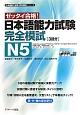 ゼッタイ合格! 日本語能力試験 完全模試 N5 日本語能力試験完全模試シリーズ 3回分