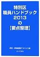 特別区職員ハンドブック2013の【要点整理】