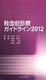 敗血症診療ガイドライン 2012