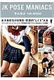 "JK POSE MANIACS 女子高校生の日常的・空想的""しぐさ""大全"