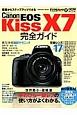 キヤノンEOS Kiss X7 完全ガイド 基礎からステップアップできる