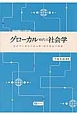 グローカル時代の社会学 社会学の視点で読み解く現代社会の様相