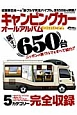 キャンピングカー オールアルバム 2013-2014 収録数日本一の「旅グルマ完全バイブル」全650台を