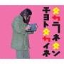 タカラネタンチョトタカイネ(DVD付)