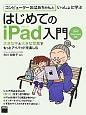 コンピューターおばあちゃんといっしょに学ぶ はじめてのiPad入門 iPad/iPad mini対応