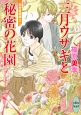 三月ウサギと秘密の花園 欧州妖異譚7