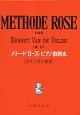 五線ノート メトードローズ・ピアノ教則本<新訂> ピアノの一年生