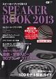スピーカーブック 2013 音楽ファンのための最新・定番スピーカー90ブランド377モデル