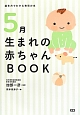 5月生まれの赤ちゃんBOOK 誕生月でわかる育児の本