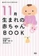 11月生まれの赤ちゃんBOOK 誕生月でわかる育児の本