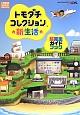 トモダチコレクション 新生活 超完全ガイドブック NINTENDO3DS
