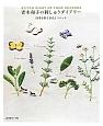青木和子の刺しゅうダイアリー 四季を彩る草花とステッチ