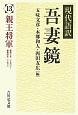 現代語訳 吾妻鏡 親王将軍 (13)