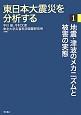 東日本大震災を分析する 地震・津波のメカニズムと被害の実態 (1)