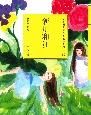 新川和江 日本語を味わう名詩入門17