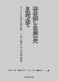 神の残した黒い穴を見つめて 須山静夫先生追悼論集 アメリカ文学を読み解く
