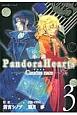 小説・Pandora Hearts~Caucus race~ (3)