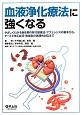 血液浄化療法に強くなる やさしくわかる急性期の腎代替療法・アフェレシスの基
