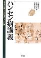 ハンセン病講義<第2版> 学生に語りかけるハンセン病